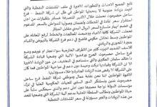 صورة حضرموت.. نقابة موظفي شركة النفط تحمل الحكومة مسؤولية زيادة أسعار المشتقات
