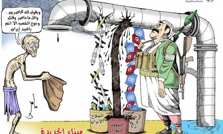 صورة حقيقة الحصار في اليمن