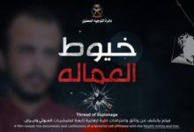 """صورة """"خيوط العمالة"""".. فيلم يعرض اعترافات خلية حوثية مرتبطة بإيران ومتورطة بجرائم إرهابية"""