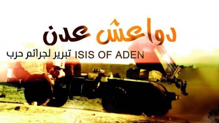 """صورة """"دواعش عدن"""".. فيلم وثائقي يرصد الجرائم ضد اليمنيين"""