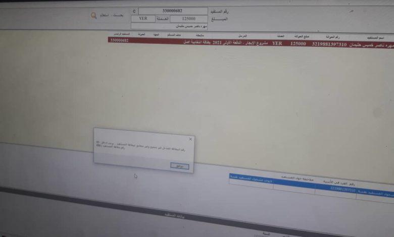 صورة شبوة.. حرمان مئات النازحين من استلام مساعداتهم المالية بسبب اخطاء في تدوين ارقام هوياتهم