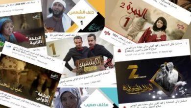 صورة شركات إنتاج: 3.7 ملايين دولار تكلفة مسلسلات الدراما اليمنية في رمضان 2021