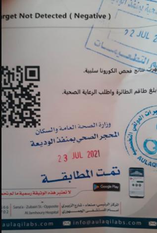 صورة عبور أول مسافر يمني إلى السعودية عبر منفذ الوديعة بعد أن أخذ اللقاح باليمن