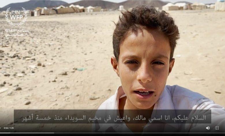 صورة شاهد بالفيديو.. طفل يمني يعرض لمحة عن حياته في يوم الأغذية العالمي