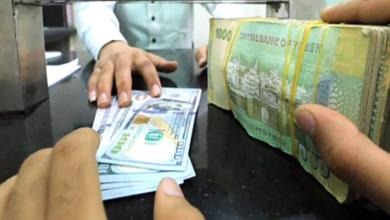 """صورة إنهيار مستمر للريال اليمني أمام العملات الأجنبية في عدن واستقراره بصنعاء """"أخر تحديث لسعر الصرف"""""""