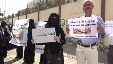 صورة وقفة احتجاحية ترفض المظاهر المسلحة وتطالب بوقف انهيار العملة وتحسين الاوضاع المعيشية في عدن