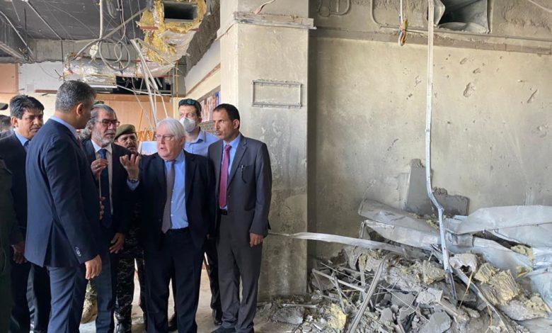 غريفيث يصل عدن ويطلع على اضرار وتداعيات تفجيرات المطار