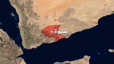صورة مصادر طبية تكشف الحصيلة النهائية لضحايا القصف الصاروخي على شبوة ليلة امس