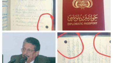 صورة سفارة اليمن في ماليزيا تصادر وتتلف جواز المناضل راشد محمد ثابت ومثقفون وناشطون يتضامنون معه
