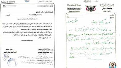 """صورة مسؤول حوثي بارز يغلق كلية الطب بسبب زوجته الثانية """"تفاصيل"""""""