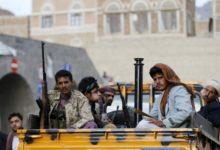 صورة تعرف على الجهات التي تم استثنائها من قرار تصنيف الحوثيين كجماعة إرهابية
