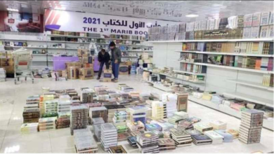 صورة بمشاركة ناشرين يمنيين وعرب انطلاق معرض الكتاب الاول في مأرب