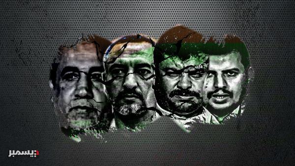 """صراع النفوذ والمال بين قادة المليشيا الحوثية """"مقاربة دولية"""""""