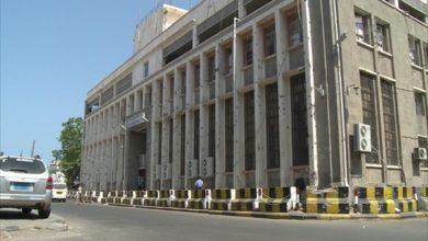 صورة البنك المركزي: فريق الخبراء استند إلى ادعاءات ومعلومات مضللة تستهدف نشاط البنك في عدن