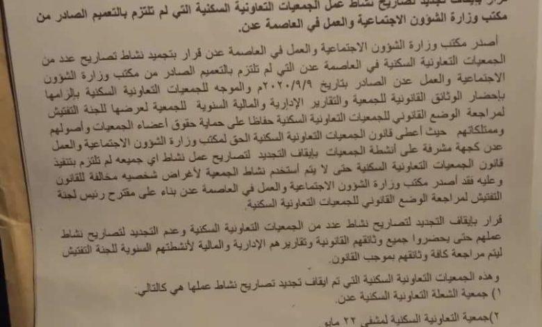 صورة تعرف على أسماء41 جمعية تعاونية سكنية تم تجميد نشاطها في عدن