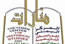 """صورة مليشيا الحوثي تغلق مركز """"منارات"""" للدراسات في صنعاء"""