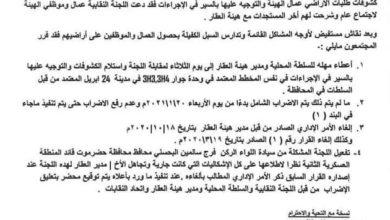 صورة لجنة نقابة موانئ البحر العربي تهدد بالإضراب الشامل
