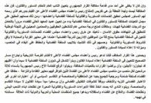 صورة نادي قضاة اليمن: تعيين نائب عام جديد قرار فادحٌ ومخالف لأحكام الدستور والقانون