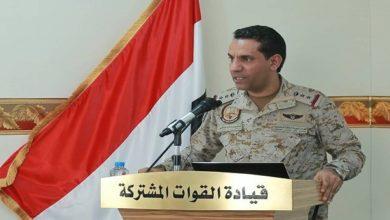 صورة المالكي يعلن تدمير ثلاث طائرات مسيرة أطلقتها ميلشيا الحوثي