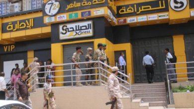 صورة عاجل: اغلاق كافة شركات ومؤسسات ومحلات الصرافة في عدن
