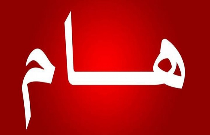 شعار هام
