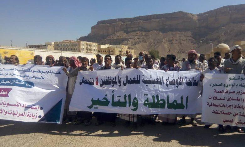 صورة حضرموت.. اعتقال عدد من المشاركين في وقفة احتجاجية بالمكلا بينهم ناشطات وصحفيين