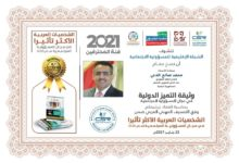 صورة يمني ضمن 100 شخصية عربية أكثر تأثيرا في مجال المسئولية الاجتماعية