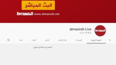 """صورة يوتيوب يحذف اكثر من 6 قنوات بعد تصنيفهم """" منظمة ارهابية"""" والحوثين يجن جنونهم ( اسماء القنوات )"""