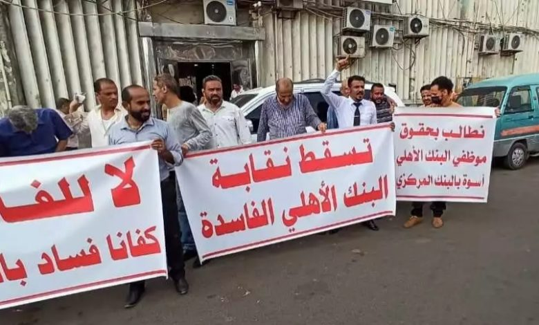 صورة موظفو البنك الأهلي بعدن يحتجون لإسقاط النقابة