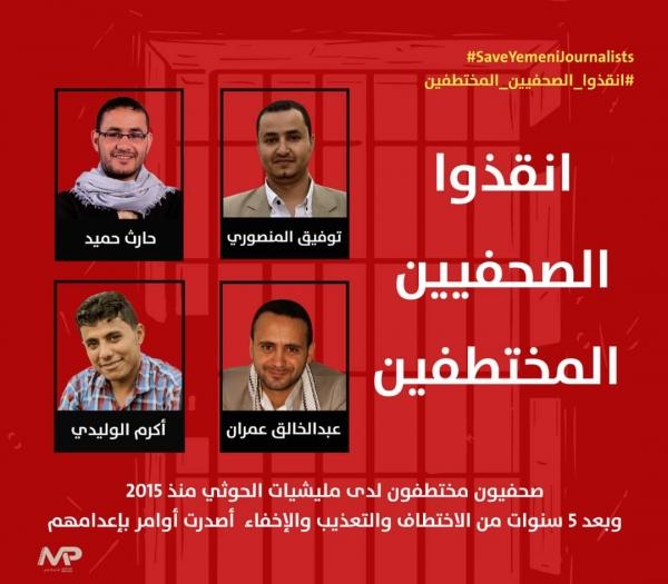 الاتحاد الدولي للصحفيين يدعو محكمة الاستئناف إلى رفض حكم الإعدام بحق 4 صحفيين في اليمن