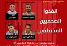 صورة الحكومة تحذر من مخطط حوثي لتصفية وإعدام أربعة صحفيين مختطفين