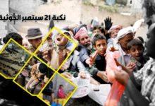 صورة بعد نكبة 21 سبتمبر.. الفقر يحاصر 80 % من اليمنيين