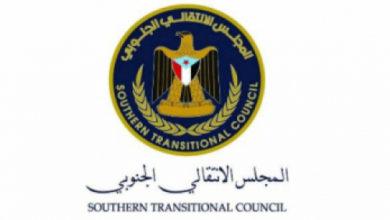 صورة بيان عاجل صادر عن المجلس الانتقالي الجنوبي