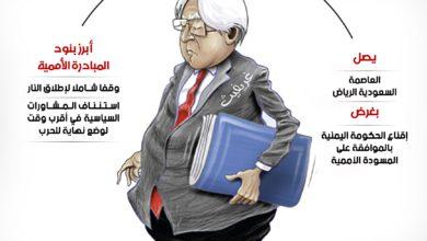 صورة غريفيث في الرياض لإقناع الشرعية
