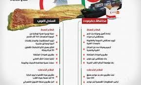 صورة الهلال الإماراتي يسطع في اليمن