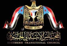 """صورة إعلان هام للمجلس الانتقالي الجنوبي حول بقاء الحكومة في الخارج """"تهديد ووعيد"""""""