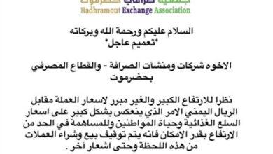 صورة جمعية صرافي حضرموت تدعو لإيقاف بيع وشراء العملات