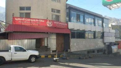 صورة عصابة المخلافي تغلق مطعماً بتعز