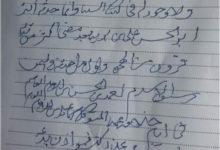 صورة يوم الغدير يسبب مشكلة جديدة بين المليشيات الحوثية والعلامة العمراني ..شاهد الفتوى