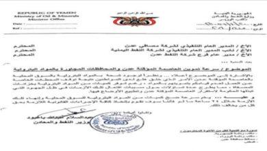 صورة وزير النفط يوجه بتزويد عدن والمحافظات المجاورة بالمشتقات النفطية بشكل عاجل (وثيقة)