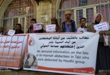 صورة احتجاجات بتعز تطالب بسرعة الافراج عن مختطفي الحيمة من سجون الحوثي