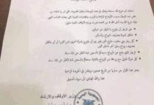صورة قرار رسمي يجبر اليمنيين على تعدد الزوجات والحكومة تعلق