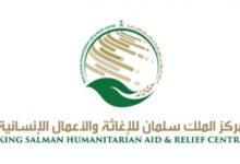 """صورة بتكلفة تقارب 126 مليون ريال سعودي ..مركز الملك سلمان يمدد عقد مشروع """"مسام"""""""