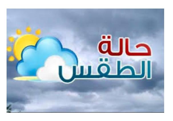 صورة تحذير شديد اللهجة من منخفض جوي خطير يجتاح معظم المناطق اليمنية