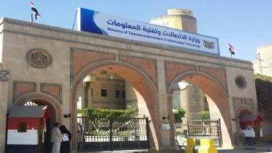 صورة العوج : هنا خطة لإنتزاع الإتصالات من قبضة الحوثيين