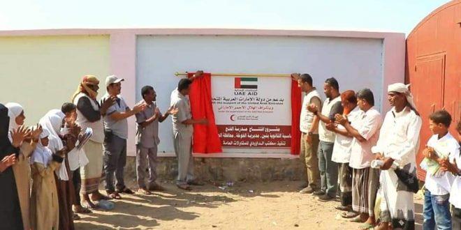 صورة الإمارات تواصل افتتاح المدارس بوتيرة عالية في الساحل الغربي
