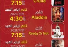 صورة السينما تعود الى عدن