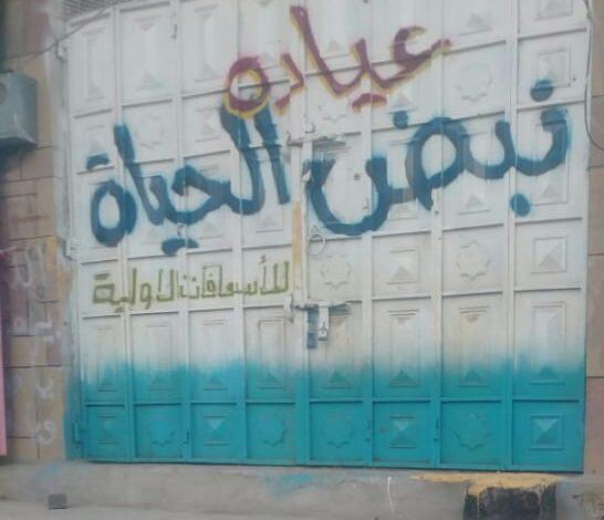 صورة في تعز.. مسلخ لمضايقة كادر اكاديمي