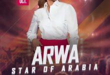 """صورة في أول تمثيل يمني ضمن فعاليات إكسبو العالمية.. الفنانة أروى تغني في المهرجان الأول من """"إيقاعات العالم"""""""