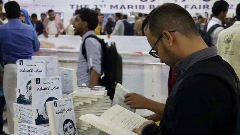 معارض الكتاب باليمن